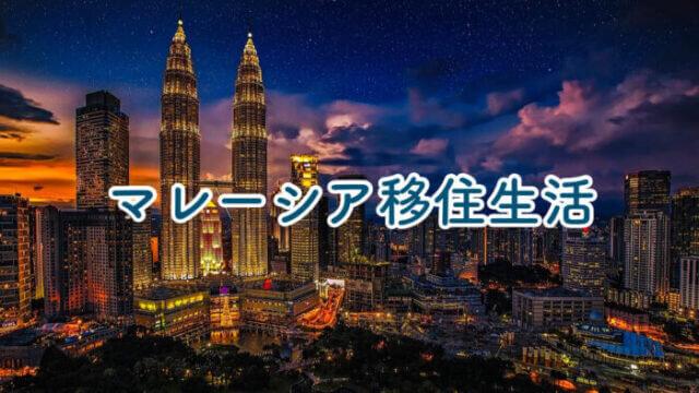 マレーシアKL移住生活