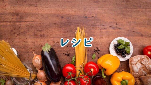 レシピ-つくおき・常備菜